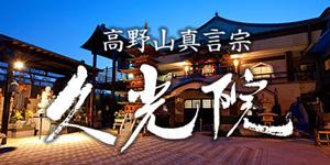 久光院ホームページ